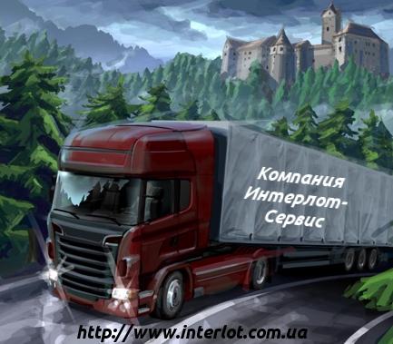 Компания Интерлот-Сервис
